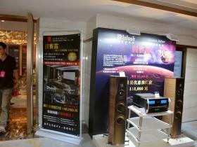 昇和影音有限公司在2017东方宾馆音响展会展上的精品