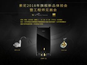 索尼旗舰新品体验会暨工程师见面会(北京站)本月18日即将开幕