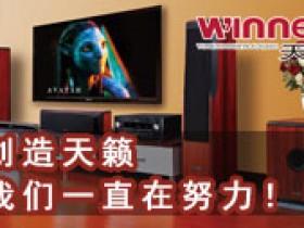 2017广州音响唱片展展商亮点介绍之天逸音响